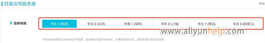阿里云轻量应用服务器支持地域节点(暂不支持海外)
