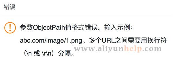 阿里云CDN刷新缓存URL错误的解决方法