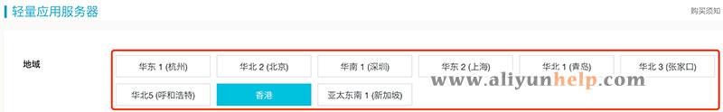 阿里云轻量应用服务器支持地域节点(大陆+海外)