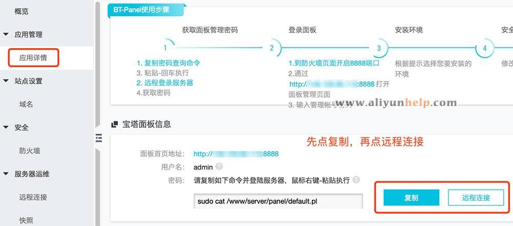 轻量应用服务器宝塔镜像默认密码的获取方法