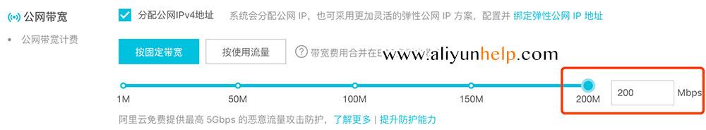 阿里云公网宽带最高峰值多大?