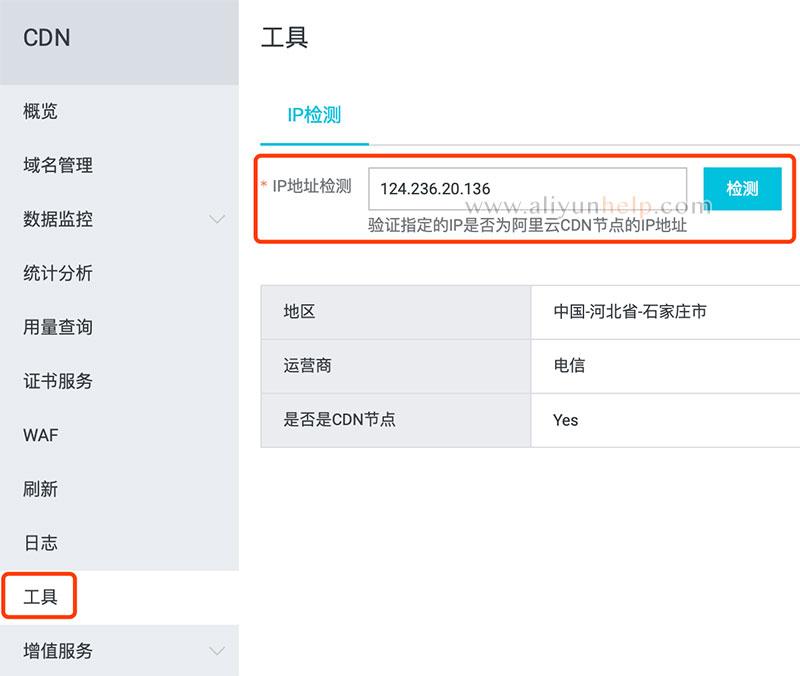 阿里云CDN IP地址池查询是否来自阿里云