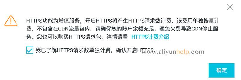 阿里云CDN HTTPS请求数单独计费
