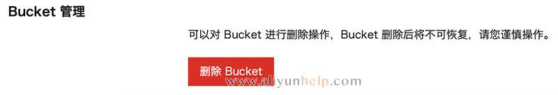 阿里云对象存储OSS删除Bucket的方法