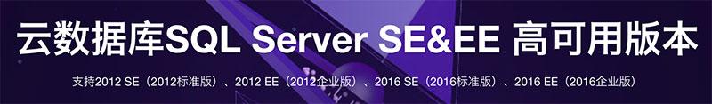 阿里云数据库SQL Server SE&EE 高可用版本详解