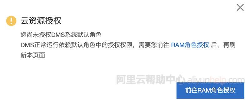 阿里云DMS依赖RAM默认角色中授权权限解决