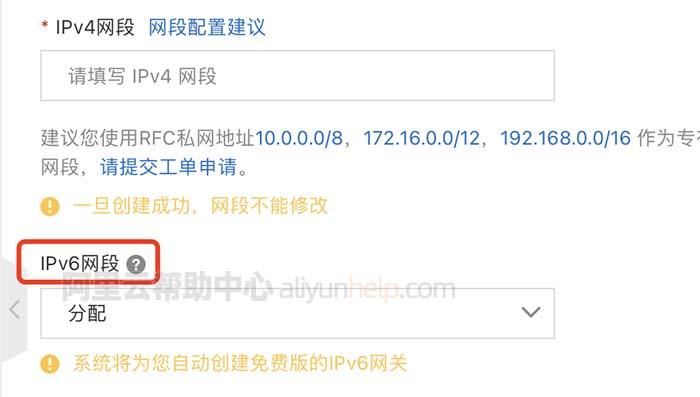 阿里云专有网络VPC分配IPv6网段说明